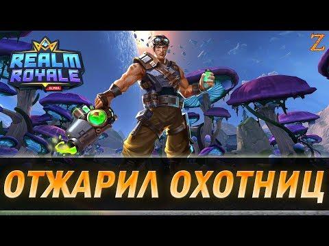 видео: realm royale - ТОП 1 НА ЗАБИТОМ! ЖАРИМ ОХОТНИЦ))