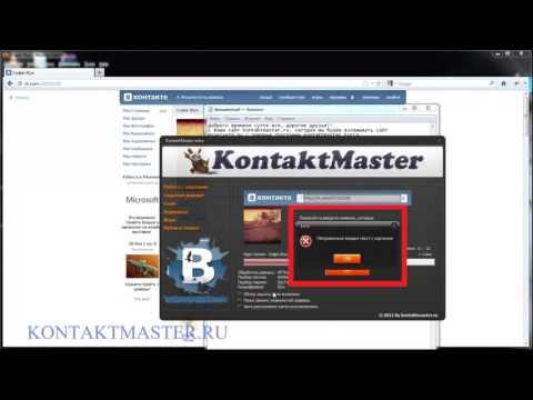 Как взломать ВК  Программа для взлома вконтакте, ломает вк 2016 года