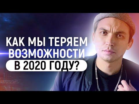 Как мы теряем возможности в 2020 | Петр Осипов Метаморфозы БМ