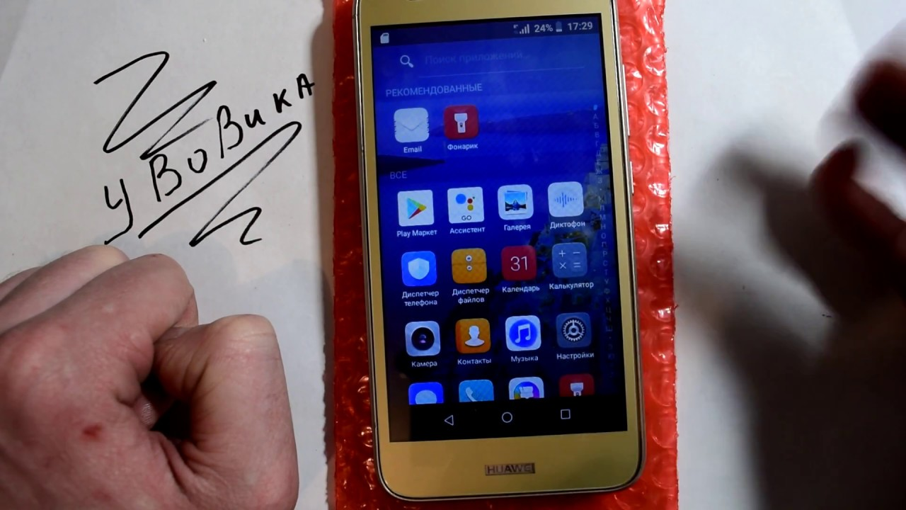 Как разблокировать Google account Huawei Y3 2018 Dual SIM CAG-L22, CAG-L23   Android 8 1  FRP