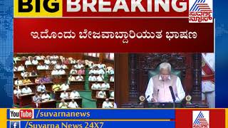 BJP MLC Kota Srinivas Poojary Reacts to Governor Vajubhai Vala  Speech @ Assembly Sessions.