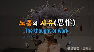 [전시관람]부산 DOT미술관 '노동의 사유(思惟) Th…