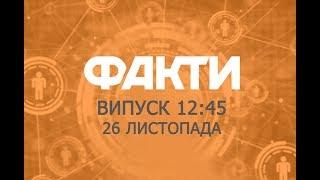 Факты ICTV - Выпуск 12:45 (26.11.2019) / Видео