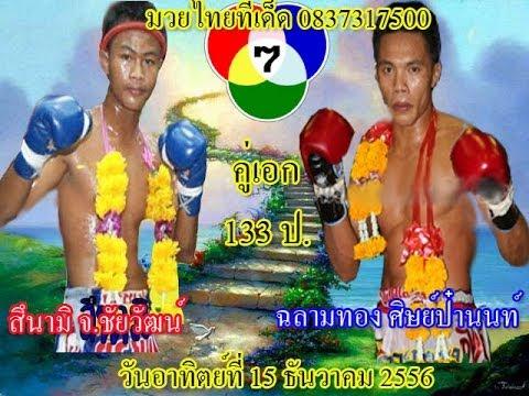 ศึกมวยไทย 7 สี วันอาทิตย์ที่ 15 ธันวาคม 2556 พร้อมฟอร์มหลัง