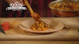 Кухня Великолепного века. Нут с бараниной. (Kuzu Etli Nohut)