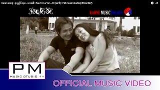Karen song : ဖုယ္တဝ္လါ႕ယု္ - ေအစီ : Pae To La Yer - AC (เอ ซี) : PM music studio(official MV)