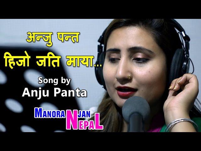 Hijo Jati Maya ???? ??? ???? Lipsing Video From Studio - song by Anju Panta & Indira Chemjong