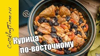 КУРИЦА ПО-ВОСТОЧНОМУ с черносливом, курагой и миндалём - праздничное блюдо / рецепт из курицы