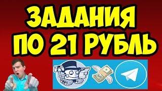 Telegram Бот PR COMPANY - Выплата 11 Рублей - Заработок в интернете без вложений