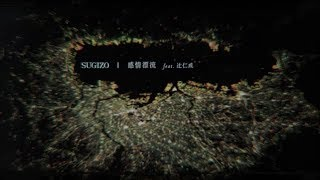 SUGIZO - 感情漂流 feat. 辻仁成