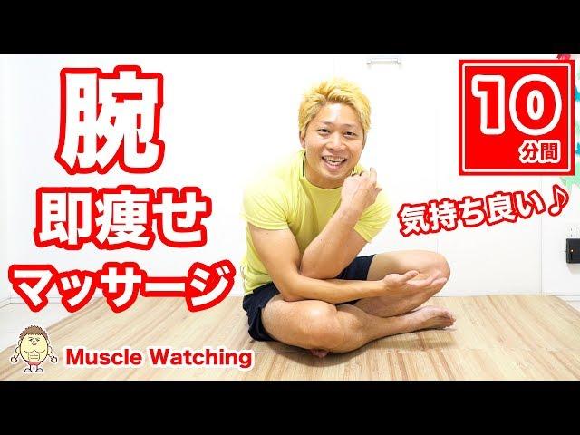 【10分】腕を短期間で細くする最強マッサージ!簡単なのに効果ヤバイ! | Muscle Watching