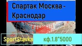 Спартак Москва - Краснодар | Премьер-лига - Тур 3 | Spartak Moscow - Krasnodar | Прогноз на 31.07.17