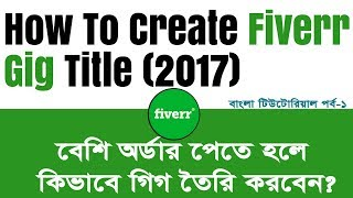 Fiverr gig title optimization   how to create 100% original and professional (bangla tutorial 2017) hope you're doing well. this video is ab...