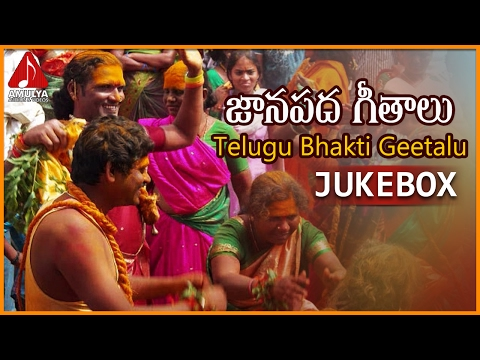 Mayadari Maisamma Old Janapadha Geethalu | Telangana Folk Songs | Amulya Audios And Videos