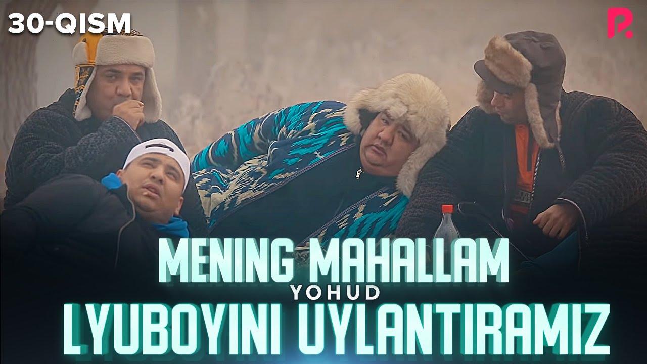 Mening mahallam yohud Lyuboyini uylantiramiz (o'zbek serial) 30-qism