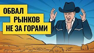 Будет падать всё: рубль, нефть, золото, акции
