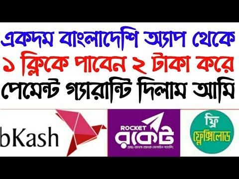 Earn 100 Tk per day bkash payment app || Online income best app 2019♥♥