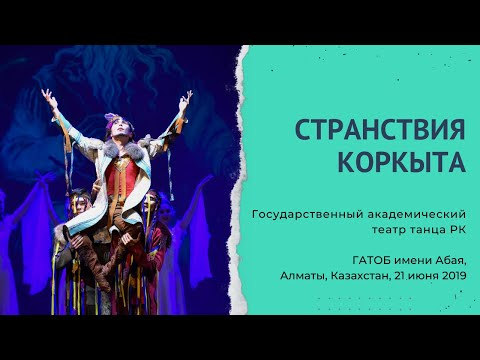 """Korkyt's Wanderings"" Ballet (Балет ""Странствия Коркыта"") 2019"