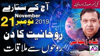 Spiritual Day for All Zodiac Signs | 21 Nov 2019 Horoscope | Astrologer Shah Zanjani | AQ TV