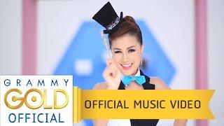 แจ๋ว - หญิงลี ศรีจุมพล【OFFICIAL MV】