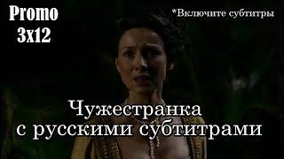 Чужестранка 3 сезон 12 серия - Промо с русскими субтитрами // Outlander 3x12 Promo