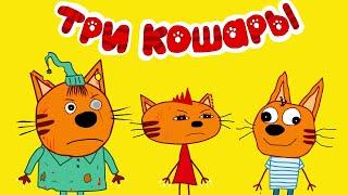 ТРИ КОШАРЫ НАВОДЯТ СУЕТУ | Мульт пародия на три кота
