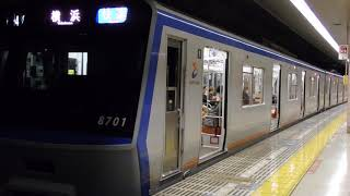 相鉄8000系8701F(フルカラーLED) 快速横浜行き 湘南台駅発車!