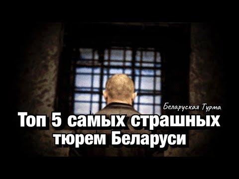 Смотреть 5 самых страшных тюрем Беларуси онлайн