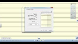 Юсупова Р.Д. Урок с InterWrite  Создание  страницы с сеткой