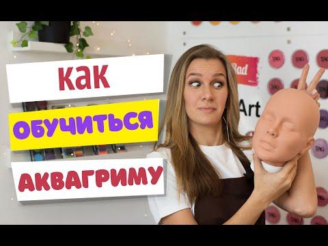 Видео уроки аквагрима для начинающих на русском