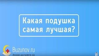 видео Как выбрать лучший наполнитель для удобной подушки для сна