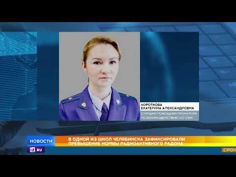 Ученики челябинской школы столкнулись в спортзале с радиоактивной угрозой