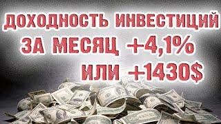 Доходность инвестиций за месяц около 100 тысяч рублей