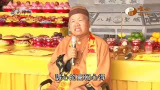【混元禪師隨緣開示237】| WXTV唯心電視台