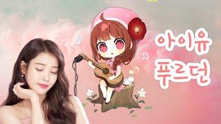 아이유(IU) - 푸르던 (The Shower) COVER by 동백