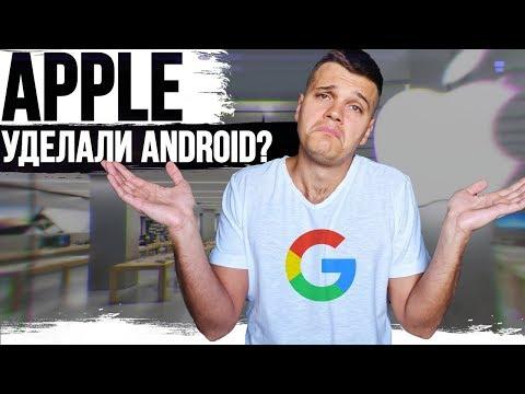 Неужели Apple УДЕЛАЛИ Android?