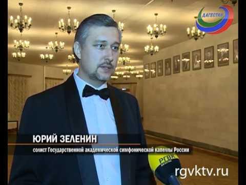 Сольный концерт Государственный хор Дагестана посвятил 100-летию Георгия Свиридова