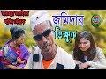 তারছেড়া ভাদাইমা।জমিদার ভিক্ষুক।নতুন কৌতুক ২০১৯।Tarcira Vadaima।Jomidar Bikuk।Bangla New Koutuk 2019