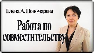 видео Работодатель-физлицо: трудовой договор не обязателен?