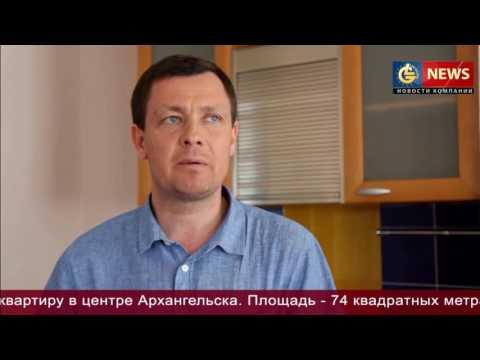 Покупка квартиры в Архангельске