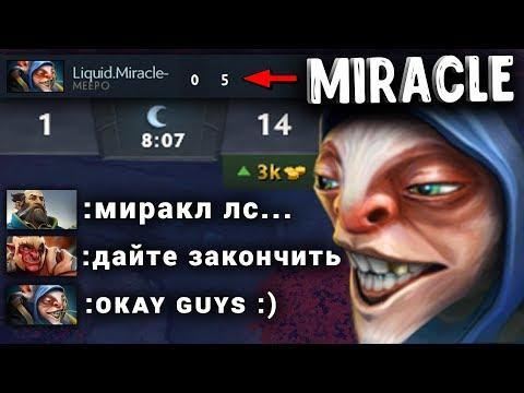 видео: ОН это ЗАТАЩИТ? miracle на МИПО!