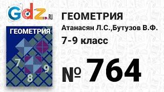 № 764 - Геометрия 7-9 класс Атанасян