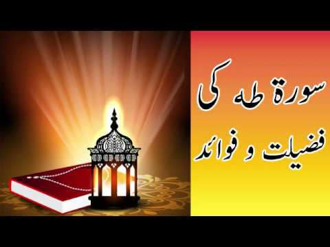 BENEFITS and VIRTUES of Surah Taha