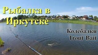 Рыбалка в Иркутске Ловля на колебалки Рыбалка на Ангаре