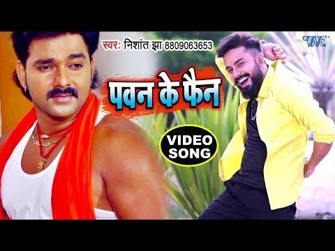 #Pawan Singh के लिय गाया स्पेशल गाना - Nishant Jha - Pawan Ke Fan - Bhojpuri Hit Songs 2018