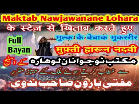 #MaktabNawjawananeLohara -Full Bayan By Mufti Haroon Sahab Nadvi