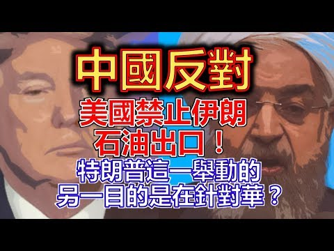 中國反對美國禁止伊朗石油出口!美國這一舉動的另一目的是在針對華?