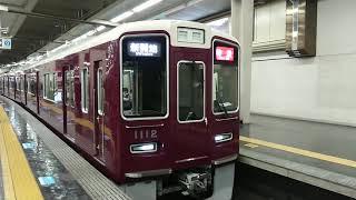 阪急電車 神戸線 1000系 1012F 発車 大阪梅田駅