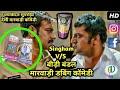 Singham vs बीड़ी बंडल मारवाड़ी कॉमेडी | No Smoking | Singham Funny Marwadi Dubbing Comedy 2018