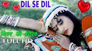 Latest Hindi Romantic Shayari || DIL SE DIL ||  Nutan Gehlot Shayari | Hindi Shayari 2016